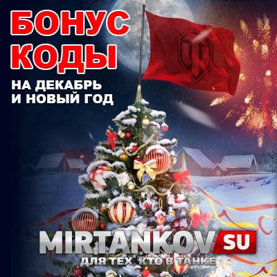 бонус коды на world of tanks на декабрь 2016 действующие