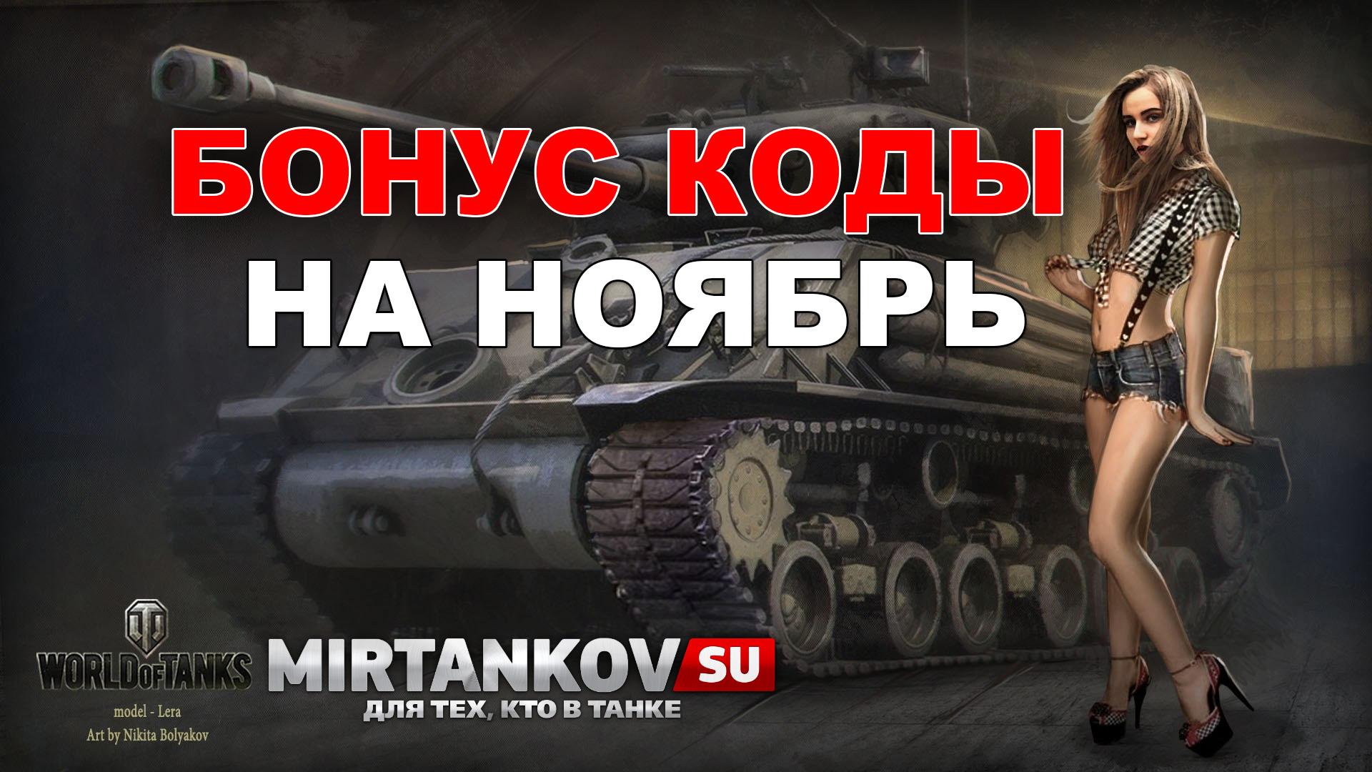 world of tanks бонус код 1 ноября
