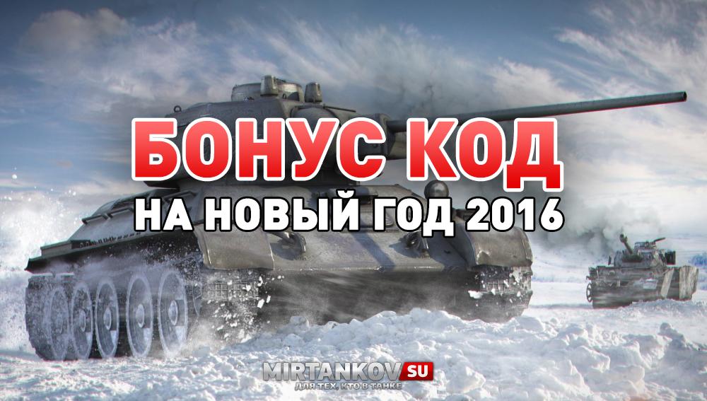 бонус код для world of tanks на новый год