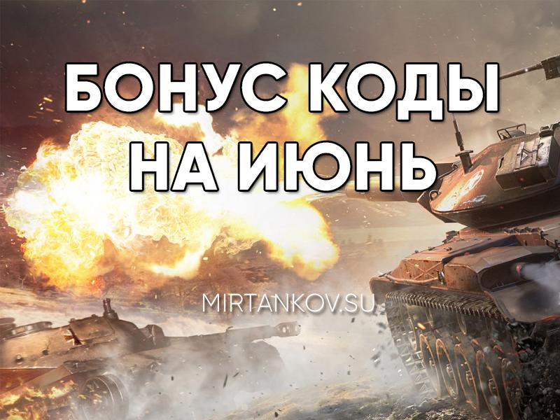 бонус коды июнь для world of tanks