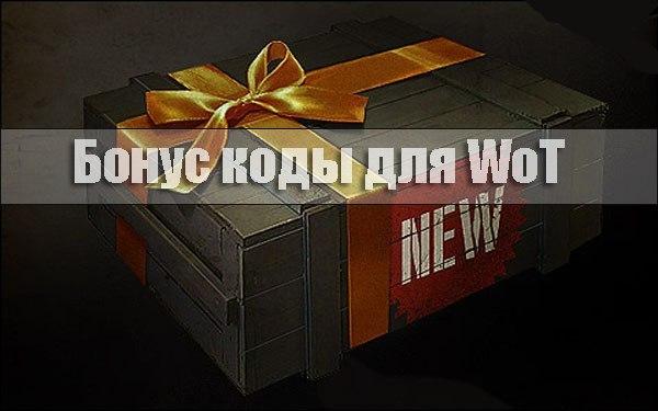 бонус код для world of tanks на 1 день према