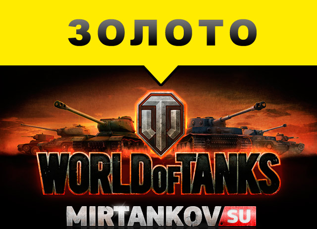 World of tanks купить золото продам тайп 59