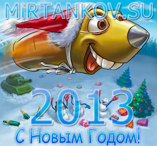 плюс поздравление танкистов с новым годом открытки некоторые традиции празднования