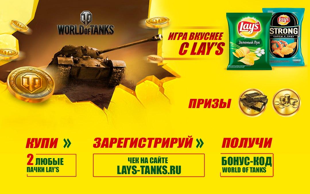 бонус код октября в world of tanks