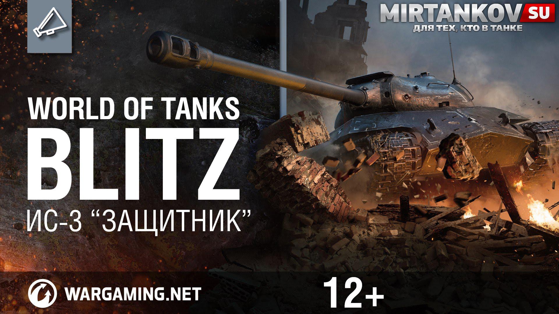 Видео танки ис 2016 won танк т-95/fv4201