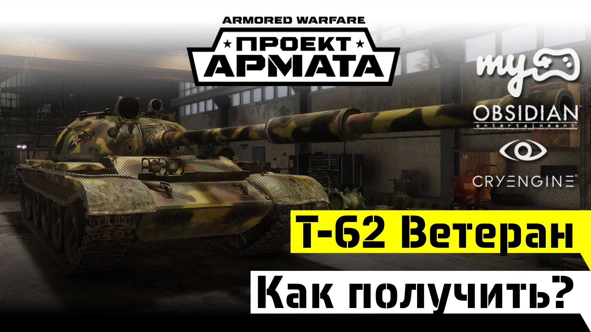 бонус коды на армата armored warfare