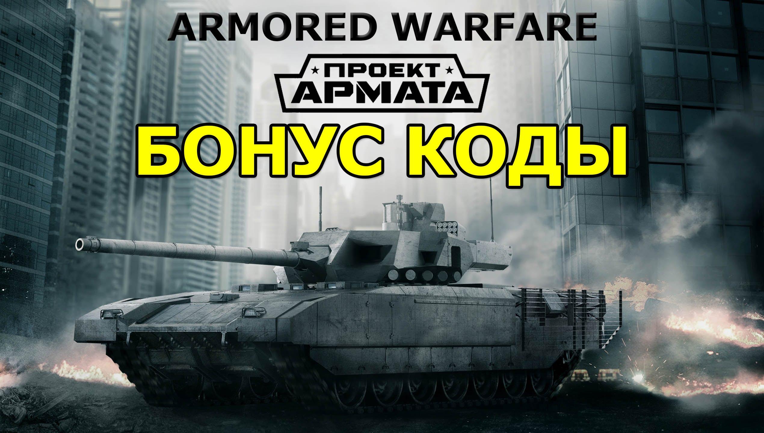 бонус кодов для armored warfare проект армата 2016