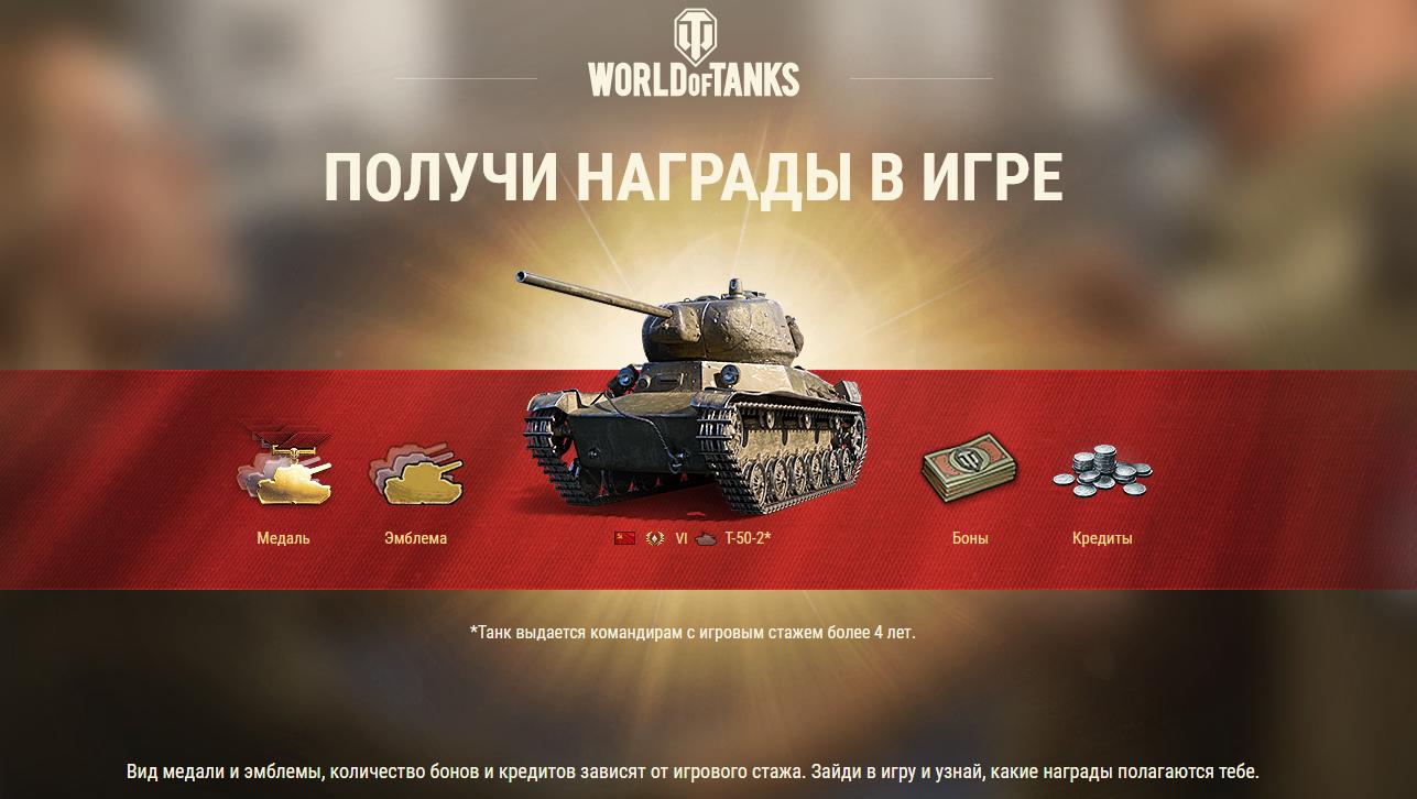 5 лет танкам бонус код