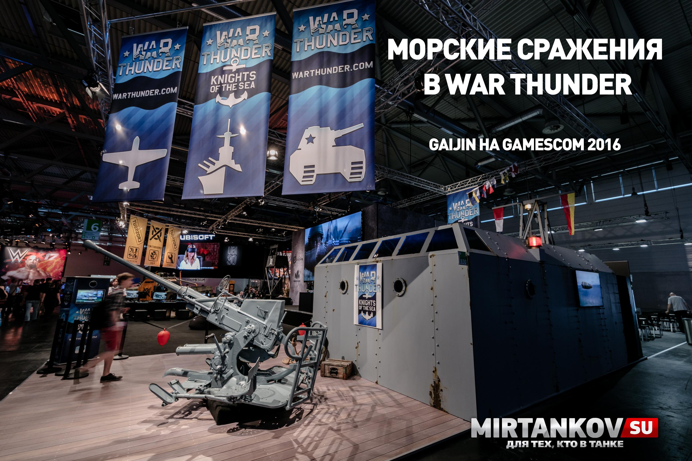 викторина gamescom 2017 war thunder ответы на вопросы