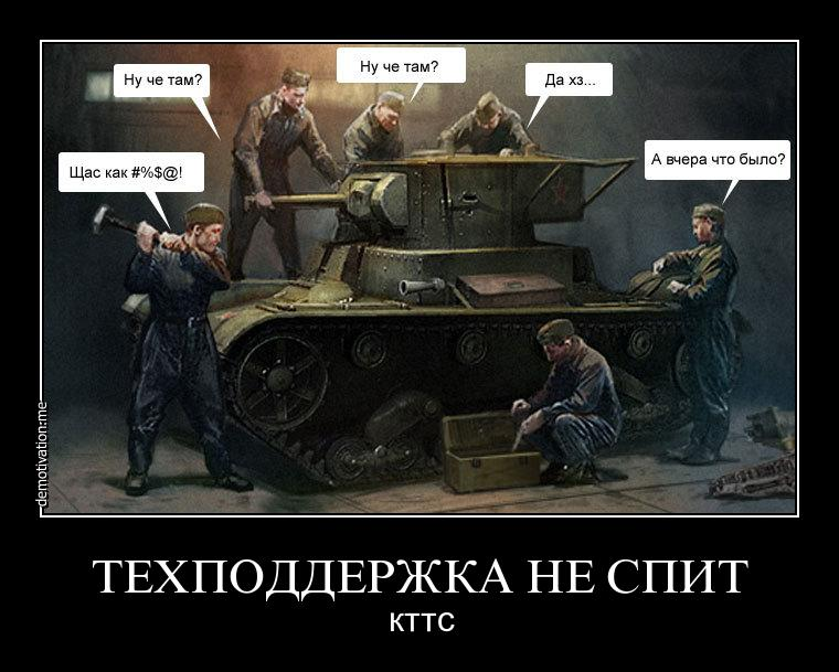 КТТС демотиватор