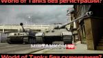 World of Тanks играть онлайн бесплатно, без регистрации и без скачивания