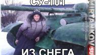 СУ-101 из снега Модели танков