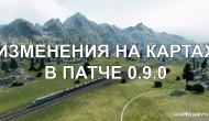 Изменения на картах в патче 0.9.0 + Скриншоты Новости