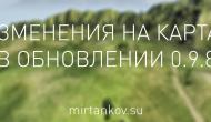 Изменения на картах в 9.8 - Карелия, Вестфилд, Песчаная река Новости