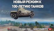 Новый режим к 100-летию танков Новости