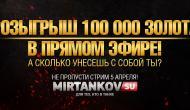 Розыгрыш 100 тысяч золота в прямом эфире! Конкурсы
