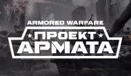 Armored Warfare дарит 50 голосов Вконтакте Новости