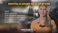 Скидки, акции и бонусы на 23 февраля Новости