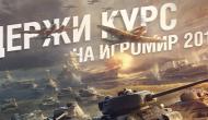Ответы разработчиков на Игромир 2015 Новости