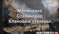 Новая Малиновка и Сталинград Новости