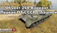 Объект 268 Вариант 5 - Характеристики Новости