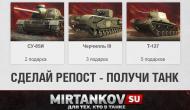 Итоги розыгрыша 10 премиум танков от 31 января 2015 Конкурсы