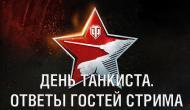 Ответы разработчиков с Дня Танкиста Новости