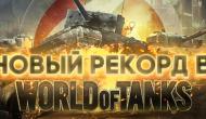 WoT на PlayStation 4 бьют рекорды Новости