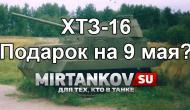 Бронетрактор ХТЗ-16 - Подарок на 9 мая? Новости