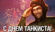 Поздравляем с Днем танкиста!