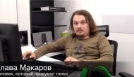 Слава Макаров будет чинить WOT с Живцом и Бородой Новости