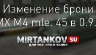 Изменение брони AMX M4 mle. 45 в 0.9.10 Новости