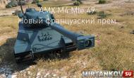 Новый танк - AMX M4 Mle.49 Новости
