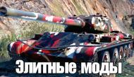 Сборка модов от AnTiNoob для World of Tanks 0.9.16 Сборки модов