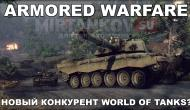 Armored Warfare - новый конкурент World of Tanks Новости
