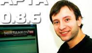 Михаил Живец про артиллерию в 0.8.6 Новости