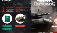 Премиумный танк для Armored Warfare: Проект Армата за покупку Kaspersky Internet Security Новости