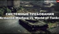 Системные требования Armored Warfare Новости