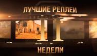 Лучшие реплеи недели #12 Кирилл Орешкин