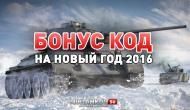 Бонус код на новый год 2016 Новости