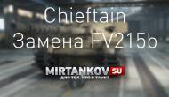 Chieftain на супертесте! Новости