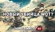 Crossout - очередной убийца World of Tanks? Новости