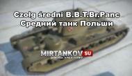 Новый танк - Czołg średni B.B.T.Br.Panc Новости