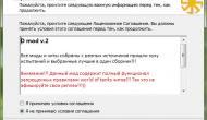 Сборка читов Draug Mod для WoT 0.9.16 Запрещенные моды
