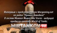 Михаил Живец - итервью на радио Новости