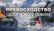 Обзор нового режима Превосходство Новости