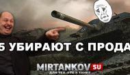E 25 убирают с продажи Новости