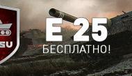 E-25 бесплатно и без СМС! Новости