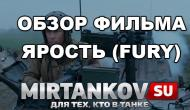 Обзор фильма Ярость (спойлеры) Новости