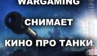 Wargaming снимает фильм про танки с Бредом Питтом и Трансформерами! Новости